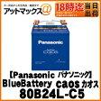 【ご希望の方に廃バッテリー回収無料!】【あす楽18時まで】 80B24L -C5 Panasonic パナソニック ブルーバッテリー caos カオス カーバッテリー N-80B24L/C5