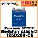 【ご希望の方に廃バッテリー回収無料!】125D26R-C5 Panasonic パナソニック ブルーバッテリー caos カオス カーバッテリー 125D26R/C5