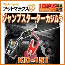 【KD-151】ジャンプスターター 5400mAh 12V車専用(USB 2A出力付)スマートフォン・タブレットの充電も出来る【株式会社 カシムラ】