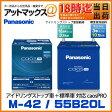 【ご希望の方に廃バッテリー回収無料!】M42-AS パナソニック Panasonic カーバッテリー caos PRO カオスプロ アイドリングストップ車 標準車対応 バッテリ- 55B20L M-42 N-M42/AS