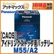 【パナソニック ブルーバッテリー】【N-M55/A2】カーバッテリー caos カオス アイドリングストップ車用バッテリーM42 M-42互換