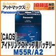 【パナソニック ブルーバッテリー】【N-M55R/A2】アイドリングストップ車用カーバッテリー caos カオス M42R M-42R互換
