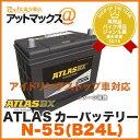 ATLAS BX/アトラス【N-55(B24L)】カーバッテリー(アイドリングストップ車用バッテリー)互換N-N55/AS