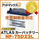 ATLAS BX/アトラス【NF75D23L】カーバッテリー(プレミアムシリーズ 充電制御車対応)送料無料