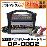 【OP-0002】 OMEGA PRO オメガ・プロ バッテリーチャージャー 全自動バッテリー充電器 DC12V 専用 パルス&マイコン制御