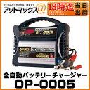 OP-0005 OMEGA PRO オメガ・プロ バッテリーチャージャー 全自動バッテリー充電器 DC12V 専用 エンジンスタート補助機能 マイコン制御