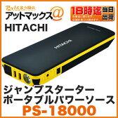 【HITACHI 日立】【PS-18000】ジャンプスターター ポータブルパワーソース バックアップ電源