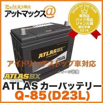 ATLAS BX/アトラス【Q-85(D23L)】カーバッテリー(アイドリングストップ車用バッテリー)