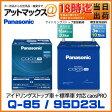 【ご希望の方に廃バッテリー回収無料!】Q85-AS パナソニック Panasonic カーバッテリー caos PRO カオスプロ アイドリングストップ車 標準車対応 バッテリ- 95D23L Q-85 N-Q85/AS