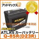 ATLAS BX/アトラス【Q-85R(D23R)】カーバッテリー(アイドリングストップ車用バッテリー)
