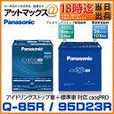 【ご希望の方に廃バッテリー回収無料!】 Q85R-AS パナソニック Panasonic カーバッテリー caos PRO カオスプロ アイドリングストップ車 標準車対応 バッテリ- 95D23R N-Q85R/AS