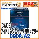 【パナソニック ブルーバッテリー】【N-Q90R/A2】アイドリングストップ車用 カーバッテリー caos カオスQ85R Q-85R互換
