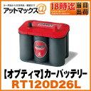 【OPTIMA オプティマ】高性能バッテリーレッドトップ120D26L S4.2L(R)Redtop【RT120D26L】