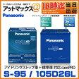 【ご希望の方に廃バッテリー回収無料!】 S95/AS パナソニック Panasonic カーバッテリー caos PRO カオスプロ アイドリングストップ車 標準車対応 バッテリ- 105D26L S-95 N-S95/AS