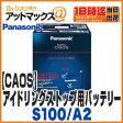 【パナソニック ブルーバッテリー】【N-S100/A2】アイドリングストップ車用カーバッテリー caos カオス バッテリーS95 S-95互換