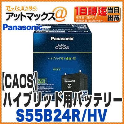 【パナソニック ブルーバッテリー】【N-S55B24R/HV】ハイブリッド車用 カーバッテリー カオス CAOS (互換品番:N-S46B24R/HV) S55B24R HV