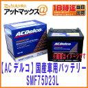 【AC Delco ACデルコ】SMF 75D23L 国産車バッテリーメンテナンスフリー【SMF75D23L】