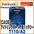 【パナソニック Panasonic】【N-T110/A2】アイドリングストップ車対応 カーバッテリー caos ブルーバッテリー カオス T-110