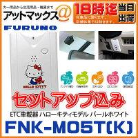 FNK-M05T(K)-W【セットアップ込み】古野電気ETC車載器パールホワイトハローキティーモデル