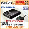 【カードOK!! あす楽18:00迄!!】【ゆうパケット不可】古野電機 ETC車載器 【FNK-M09T セットアップ込】(音声案内 アンテナ分離型 ブラック)(FNK-M07T 後継機)(FNKM09T FNKM07T furuno)