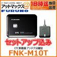 【古野電気 ブザータイプ】 FNK-M10T セットアップ込みETC車載器 アンテナ分離型【FNK-M10T】FNK-M08Tの後継品【ゆうパケット不可】