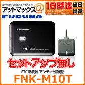 【古野電気 ブザータイプ】 FNK-M10T セットアップ無しETC車載器 アンテナ分離型【FNK-M10T】FNK-M08Tの後継品【ゆうパケット不可】