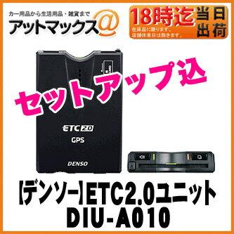 【DENSO デンソー】ETC2.0対応車載器【DIU-A010】【セットアップ込み】GP…...:ainekusu:10029063