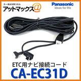 【エントリーで上可能!】CA-EC31D Panasonic パナソニック ETC車載器接続コード CA-EC31D