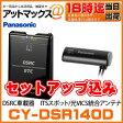 CY-DSR140D 【セットアップ込み】 パナソニック panasonic DSRC車載器 ITSスポット アンテナ分離タイプ ITSスポット/光VICS統合アンテナ CYDSR140D