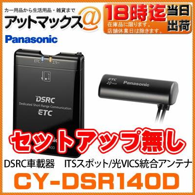 CY-DSR140D 【セットアップ無し】 パナソニック ETC2.0 DSRC車載器 I…...:ainekusu:10016347