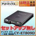 CY-ET809D 【セットア...