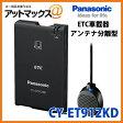 【セットアップ込み】 CY-ET912KD Panasonic パナソニック アンテナ分離型ETC車載器 ブザータイプ ブラック CY-ET912KD 【メール便不可】