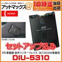 DIU-5310 【セットアップ込み】デンソー ETC車載器 音声インターフェイスタイプ アンテナ分離型 DC12V/24車兼用 104126-4150 【ゆう...