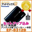 【EP-8312B】ETC車載器 アンテナ分離・スピーカー一体型【セットアップ込み】三菱電機/MITSUBISHI