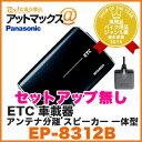 【あす楽18時まで】【EP-8312B】ETC車載器 アンテナ分離・スピーカー一体型【セットアップ無し】三菱電機/MITSUBISHI