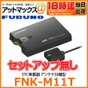 【FNK-M11T セットアップ無し】 FURUNO 古野電気 アンテナ分離型 ETC車載器 音声/ブザーモード切替機能付き