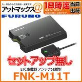 【あす楽18時まで!】【FNK-M11T セットアップ無し】 FURUNO 古野電気 アンテナ分離型 ETC車載器 音声/ブザーモード切替機能付き