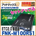 【古野電気 法人専用】【FNK-M100RS1】【セットアップ込み】GPS付き発話型 ETC2.0車