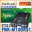 【古野電気 法人専用】【FNK-M100RS1】【セットアップ無し】GPS付き発話型 ETC2.0車載器 DSRC(外部連動型/業務用)