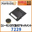 【エーモン】【ゆうパケット300円】ETC取付アタッチメント(スバル用 樹脂製)【7229】