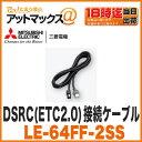 【三菱 ミツビシ】【LE-64FF-2SS】DSRC接続ケーブル(ETC2.0)