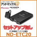 ND-ETC20 セットアップ...
