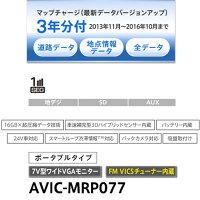 AVIC-MRP077パイオニアcarrozzeria7インチワイドポータブルナビゲーションワンセグ搭載エアージェスチャー機能搭載