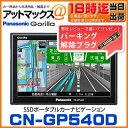 【あす楽18時まで!送料無料!】【着後レビューで限定解除プラグ付き!!】 CN-GP540D ゴリラ パナソニック Panasonic 5V型 ワイドVGA SSDポータルカーナビゲーション cn-gp540d CN-GP530D後継品 cngp540d