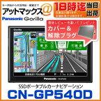 【あす楽18時まで!】 【着後レビューで専用カバー・解除プラグ付き!!】 CN-GP540D ゴリラ パナソニック Panasonic 5V型 ワイドVGA SSDポータルカーナビゲーション cn-gp540d CN-GP530D後継品