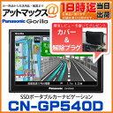 【あす楽18時まで!送料無料!】 【着後レビューで専用カバー(VP-36)・解除プラグ付き!!】 CN-GP540D ゴリラ パナソニック Panasonic 5V型 ワイドVGA SSDポータルカーナビゲーション cn-gp540d CN-GP530D後継品