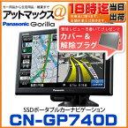 【あす楽18時まで!!】【着後レビューで専用カバー・解除プラグ付き!!】 CN-GP740D パナソニック Panasonic ゴリラ SSDポータブルカーナビゲーション 7V型 16GBSSD搭載 ワンセグ カーナビ cn-gp740d CN-GP730D後継品