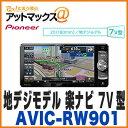 【パイオニア カロッツェリア】【AVIC-RW901】カーナ...