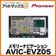 【カードOK!!】 パイオニア Pioneer メモリーナビゲーション AVIC-EVZ05