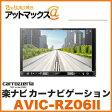 【パイオニア カロッツェリア】【AVIC-RZ06II】楽ナビ/2D(180mm)AV一体型メモリー カーナビゲーション カーナビ